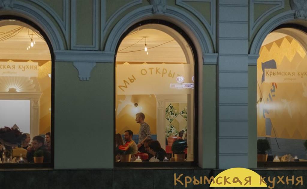 Открытие с нуля ресторана «Крымская кухня», г.Москва
