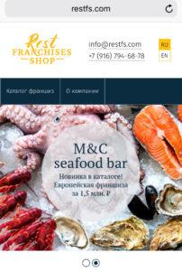 Магазин ресторанных франшиз @ ПИР | Красногорск | Московская область | Россия