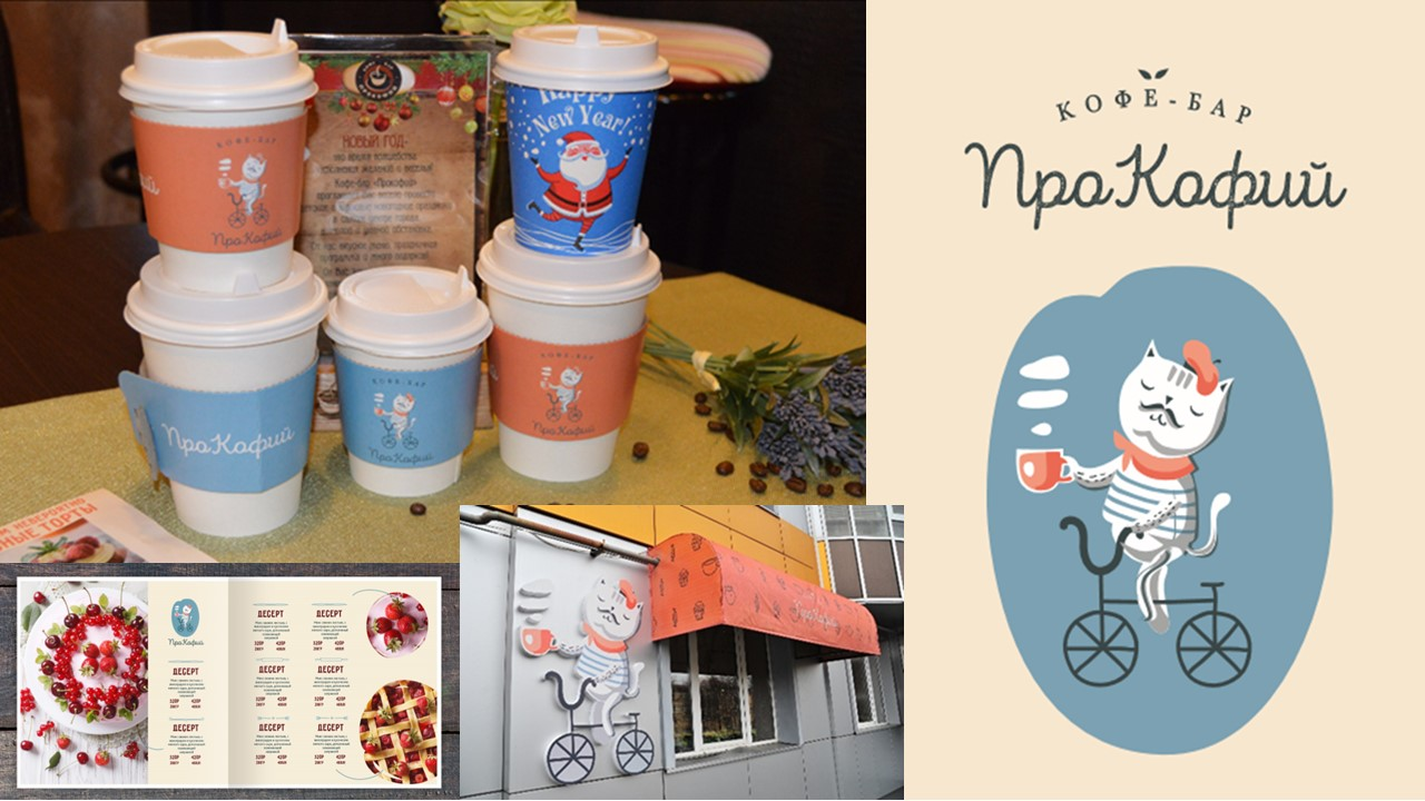 Ребрендинг кофе-бар «ПРОКОФИЙ», г.Саранск