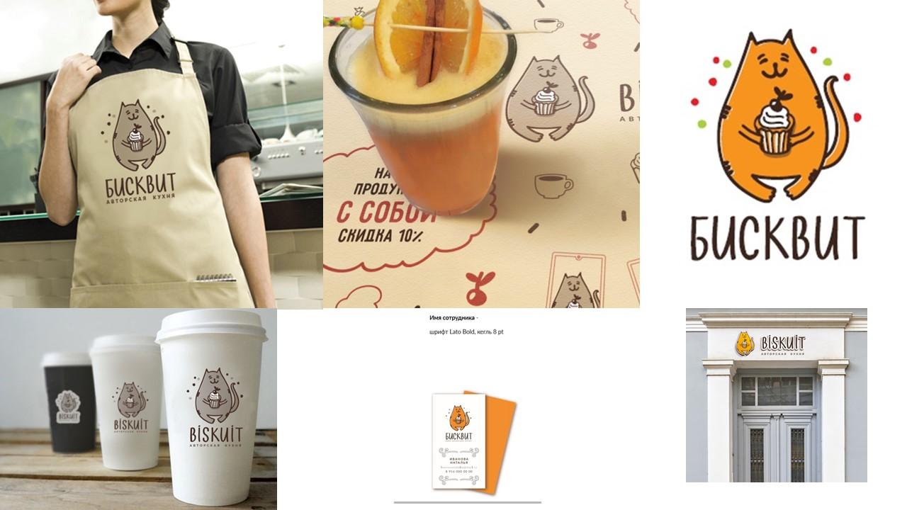 Разработка концепции кафе-кондитерской БИСКВИТ