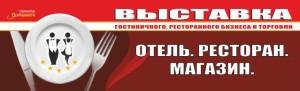 Выставка гостиничного, ресторанного бизнеса и торговли @ Выставка гостиничного, ресторанного бизнеса и торговли | Симферополь | Крым | 0