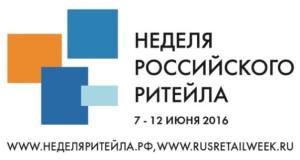 лого недели российского ритейла