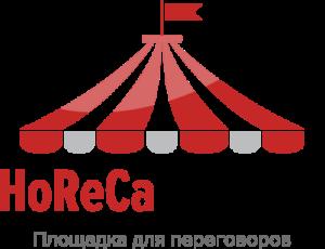 HoReCa Шапито @ Отель «Ялта-Интурист» | Ялта | Крым | 0
